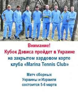 С кем сыграют украинские теннисисты в Кубке Дэвиса (Киев)?